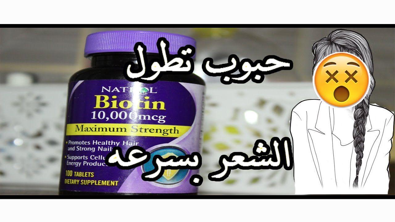 تجربتي مع حبوب البيوتين لتطويل الشعر و الأظافر Natrol Biotin Healthy Nails About Me Blog 10 Things