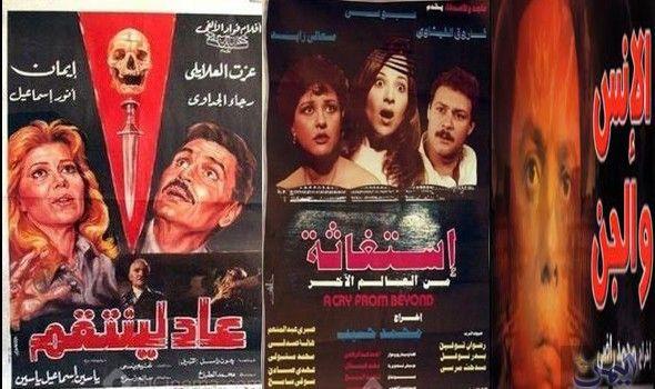 عرض أقوى أفلام الرعب المصرية على Movie Posters Poster Art