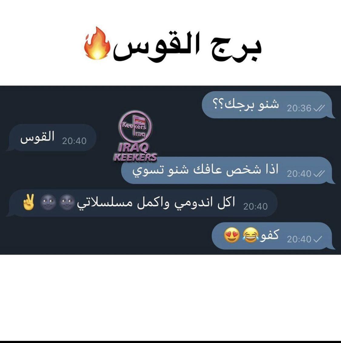 الي يريد برجه يكتبلي بلتعليق Snapchat Quotes Arabic Quotes Quotes