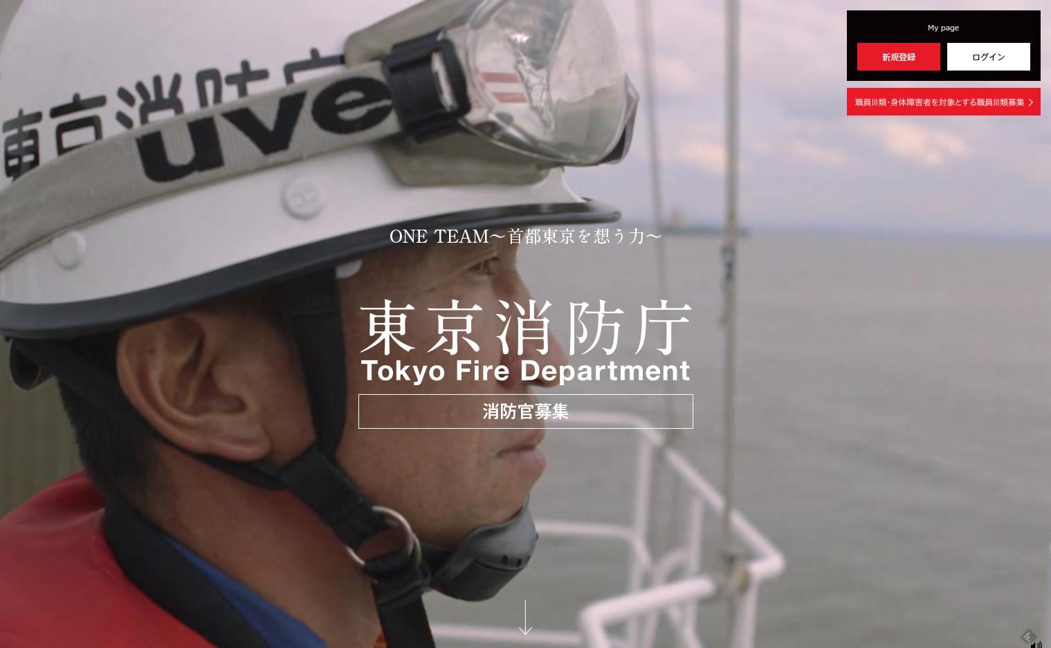 庁 東京 採用 消防
