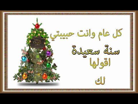 تهنئة عيد راس السنة Arabic Christmas للاهداء Hd Decorative Tray Decor Happy New Year