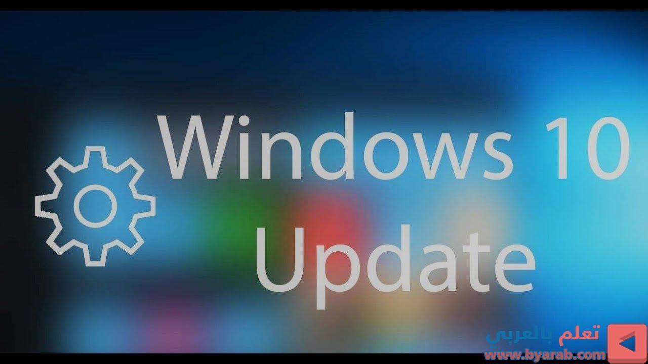 طريقة إيقاف تشغيل تحديثات ويندوز في نظام التشغيل Windows 10 In 2020 Neon Signs Windows 10 Signs