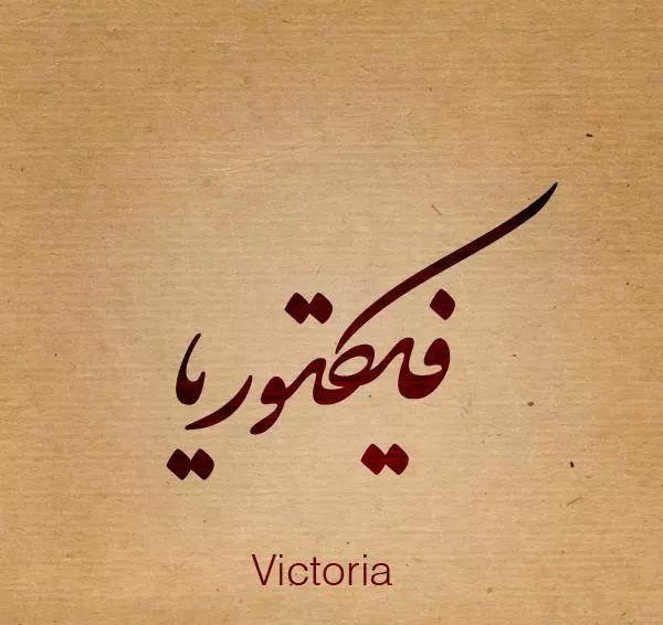 Arabic Calligraphy Beautiful Names VICTORIA