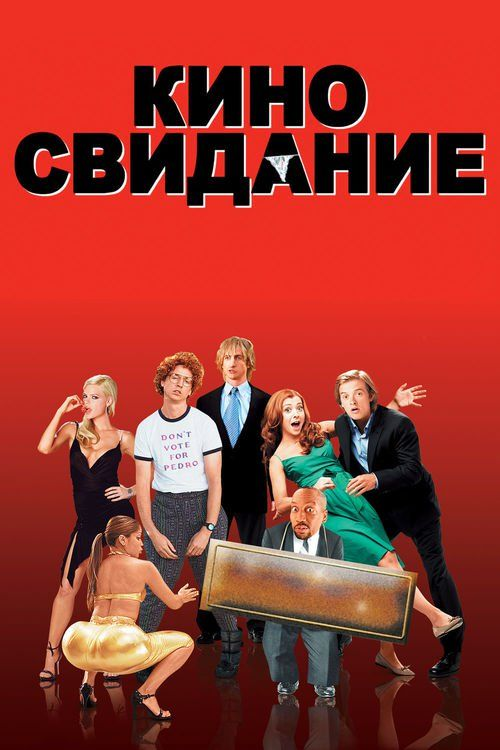date movie full movie online free