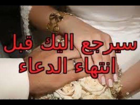 دعاء تسخير الزوج لزوجته و ارجاع الزوج للمنزل تقوية المحبة بين الزوجين بادن الله Youtube