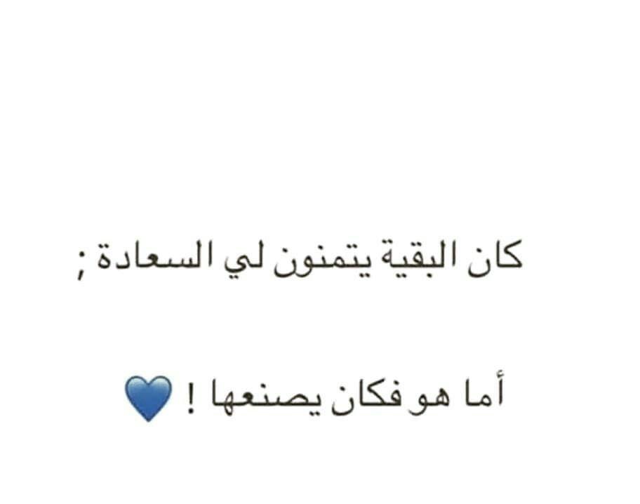 كان البقية يتمنون لى السعادة اما هى فكانت تصنعها عن صديقتى اتحدث Wisdom Quotes Life Arabic Love Quotes Morning Words