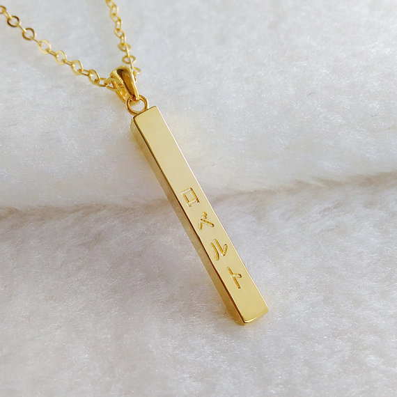 9df361d31c1ca Japanese Name Necklace,Personalized Coordinate Necklace,Engraved Bar ...