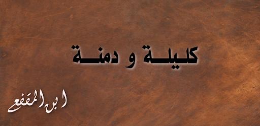 مقتطفات من كتاب كليلة ودمنة لابن المقفع Arabic Calligraphy Calligraphy