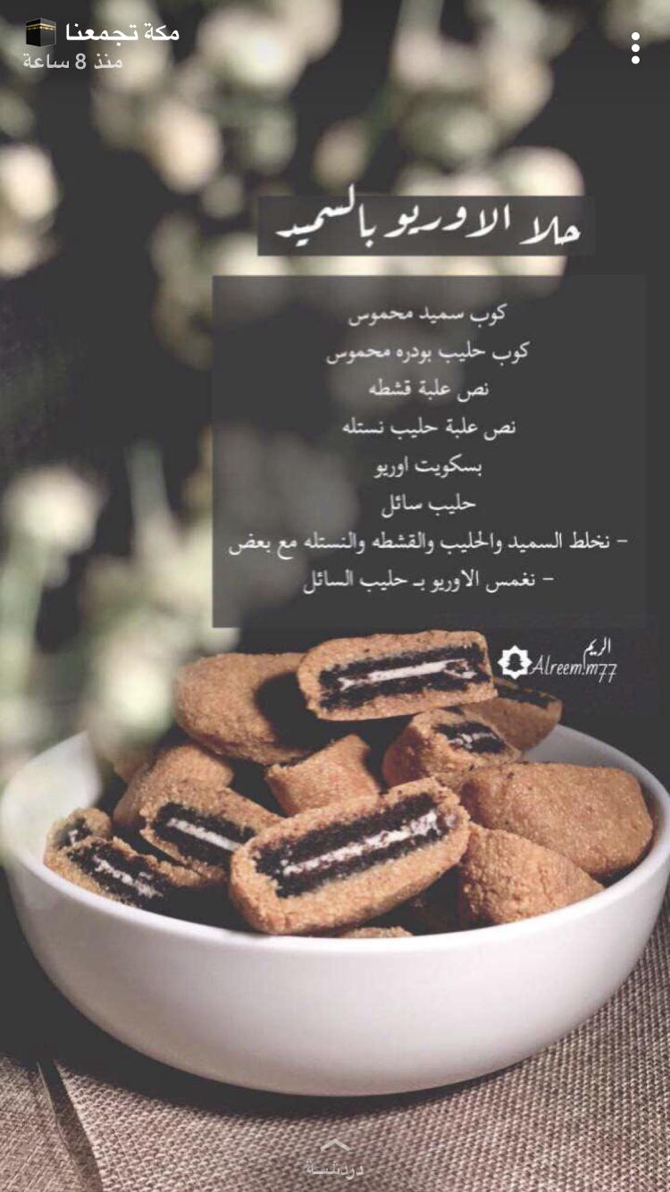 حلا الاوريو بالسميد Cookout Food Sweets Recipes Food Recipies