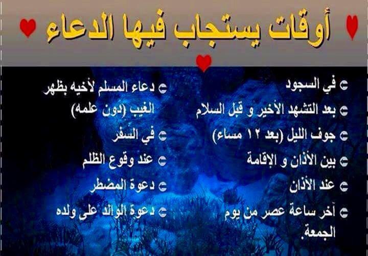 Desertrose أوقات إستجابة الدعاء Ramadan Words Greatful