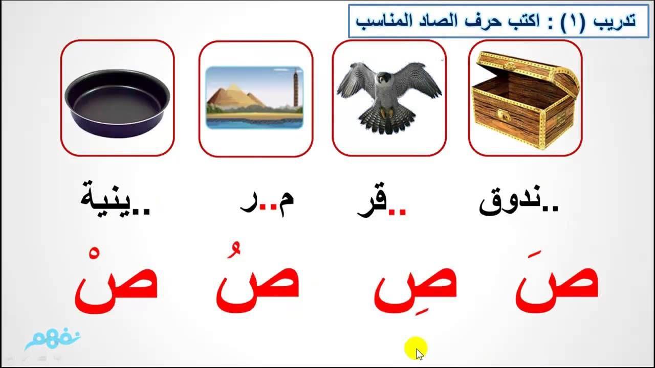تعليم الاطفال الحروف حرف الصاد مجلة سيدتي Arabic Worksheets Teach Arabic Teaching