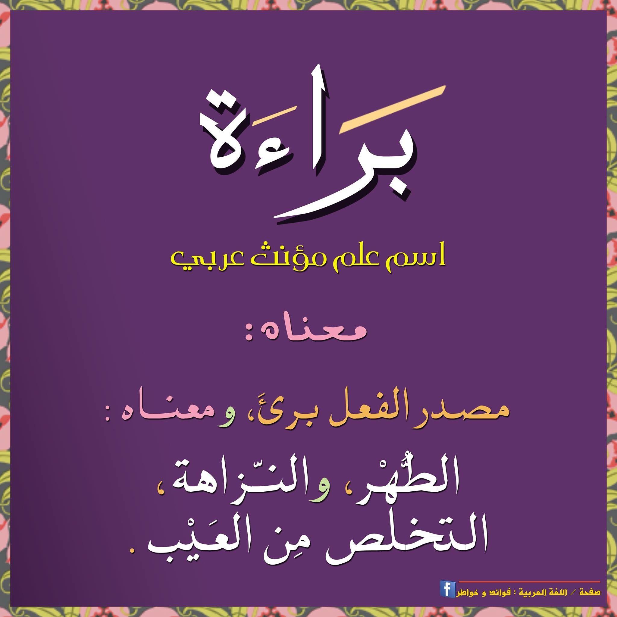 Pin By Khaled Bahnasawy On منوعة عربية Words Arabic Language Arabic Words