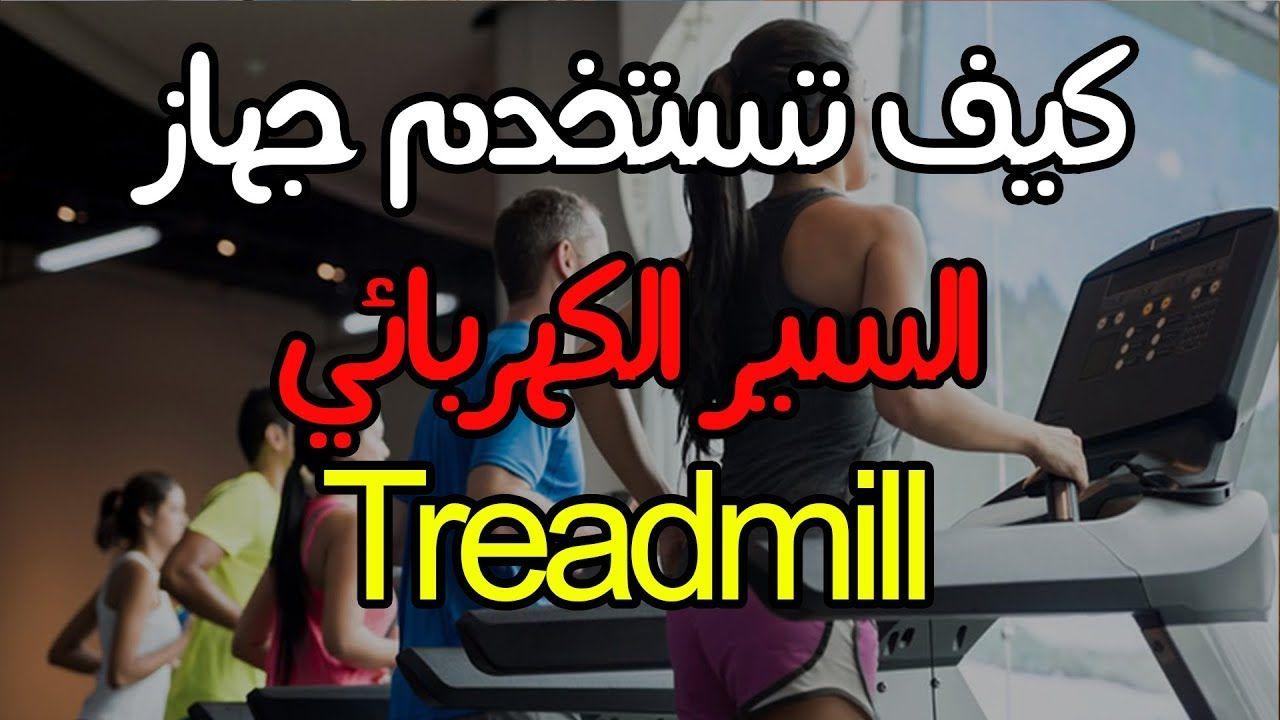 كيف تستخدم جهاز السير الكهربائي و كيف تتدرب على جهاز المشي Treadmill Powerlifting Training Bodybuilding Training Bodybuilding