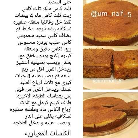حلي السميد بالحليب البودر المحموسين Milk Cake Food Pictures Food