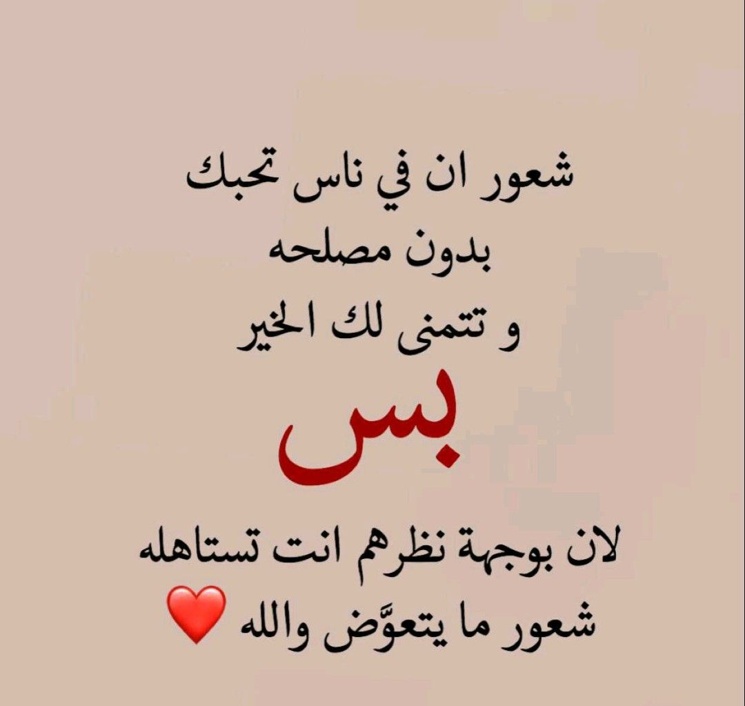 Pin By عبدالله السعيد On New Quotations Quotes Words
