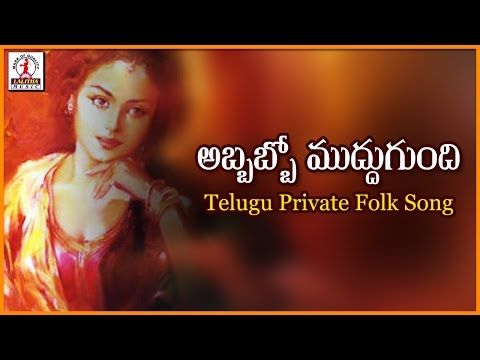 Abbabbo Muddugundi Telangana Audio Song | Popular Telugu Private Song |  Lalitha Audios And Videos - YouTube | Dj songs, Songs, Audio songs