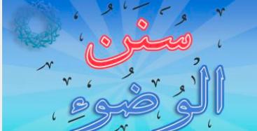 تعرف على س نن الوضوء المستحبة في الإسلام Neon Signs Neon Signs
