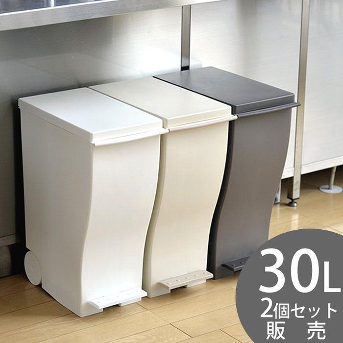 楽天市場 2個セット送料無料 ゴミ箱 45リットル クード スリム