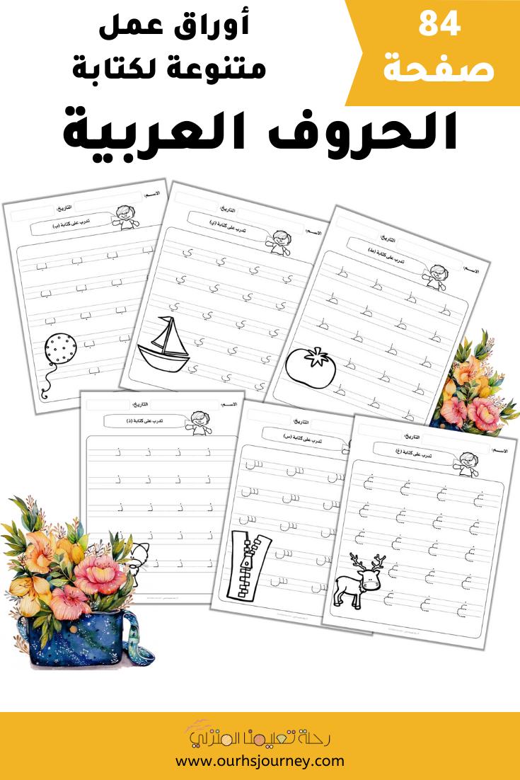 أوراق عمل متنوعة لكتابة الحروف العربية 84 صفحة Free Educational Printables Educational Printables Homeschool Resources