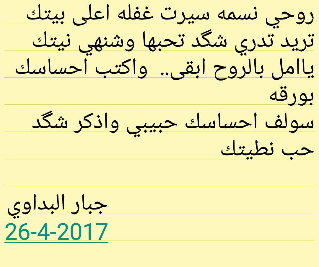 Pin By Jabbar Hasan On شعر شعبي عراقي Calligraphy Arabic Calligraphy