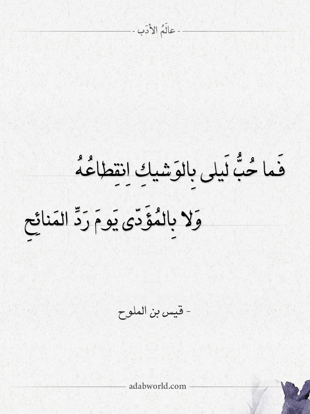 شعر قيس بن الملوح فما حب ليلى بالوشيك انقطاعه عالم الأدب In 2021 Mood Quotes Quotes Mood