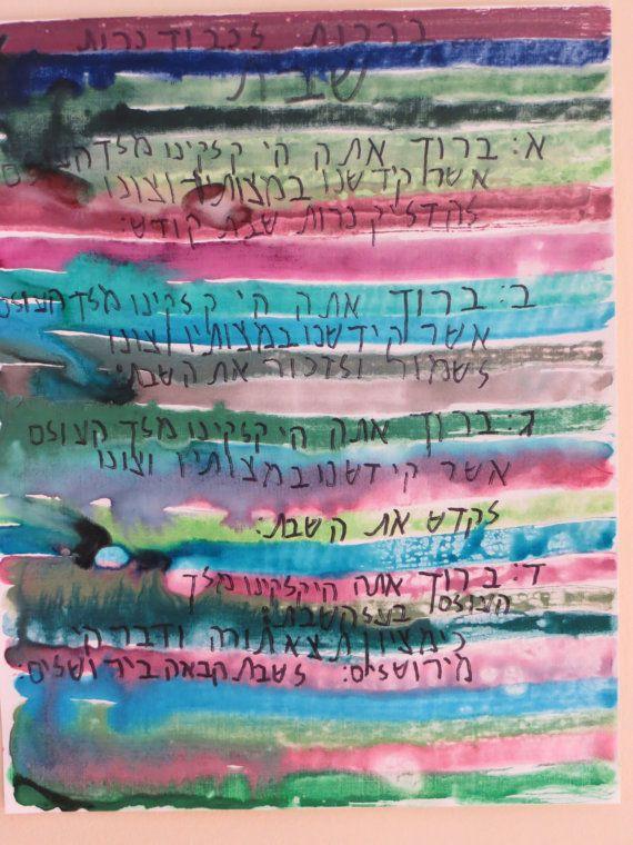 Shabbat candle lighting prayer by KidsJudaica on Etsy, $36 ...