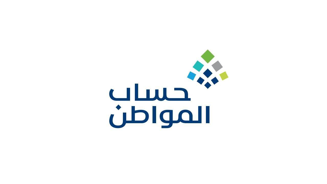 حساب المواطن یبدأ استقبال الاعتراضات على دعم دفعة شهر یونیو In 2020 Tech Company Logos Company Logo Ibm Logo