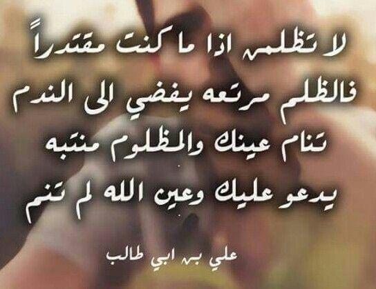 ناصر المظلوم علي عليه السلام Love Words Words Quotes