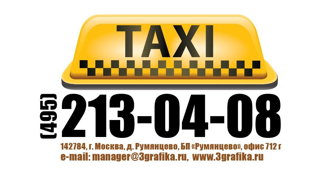 Скачать шаблоны такси