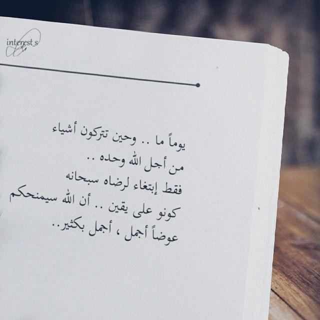 تمبلر ميم Photo Some Words Words Quotes Islam Facts