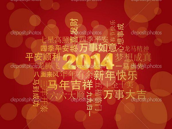Chinese new year greeting quote 2014 chinese new year pinterest chinese new year greeting quote 2014 m4hsunfo