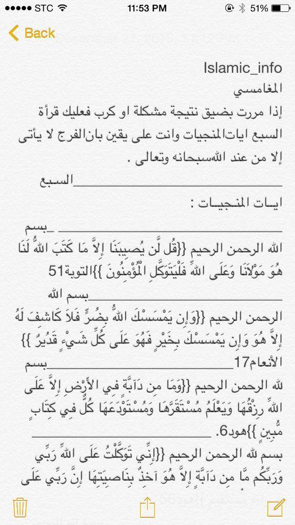 صدقه ل عبدالله بن فيصل بن تركي بن عبدالعزيز On Twitter Islam Math Sheet Music