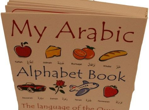 There are different online organizations those are giving Arabic alphabet learning courses. Our tutors are native Arabic tutors who help you in taking in the Arabic alphabet effectively like you took in your neighborhood dialect.