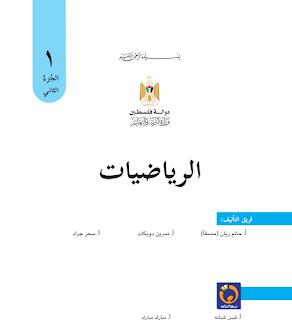 كتاب الرياضيات للصف الأول الفصل الثاني Blog Posts Blog Post