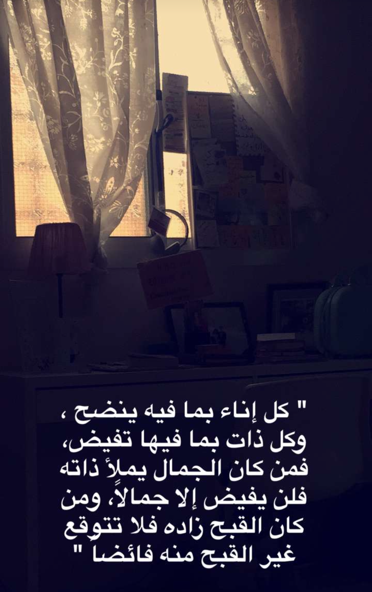 Pin By Malak On Ro0ofa 0 Snapchat Islamic Pictures Photo Arabic Quotes