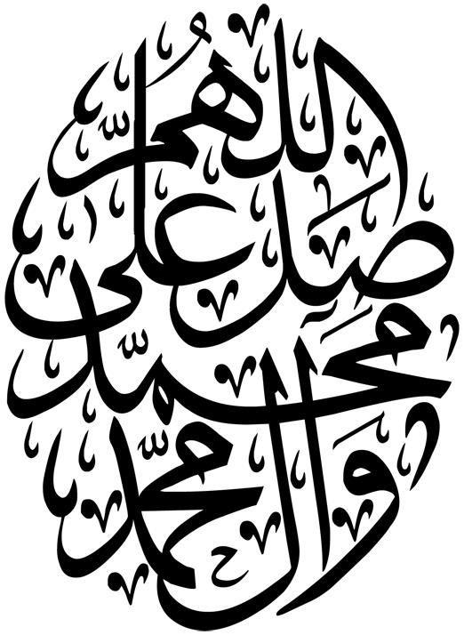 مخطوطة اللهم صل على محمد 11