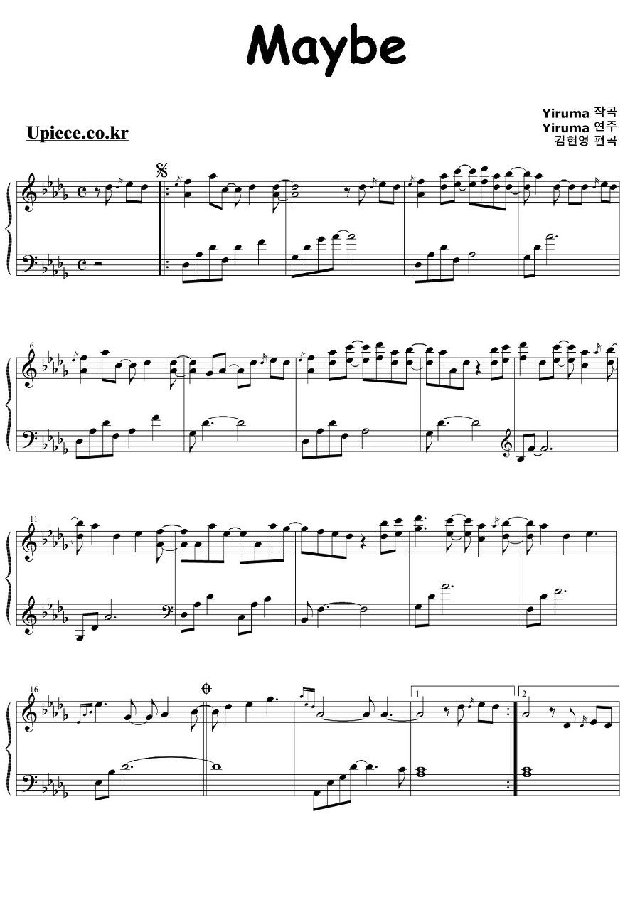이루마 maybe 악보 - 피아노 악보,듣기, 이루마 kiss the rain과 쌍벽을 ...