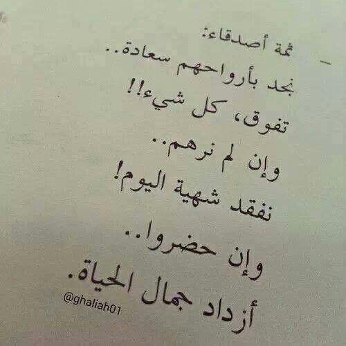 الاصدقاء اكسجين الحياه Friends Quotes Mixed Feelings Quotes Rare Words
