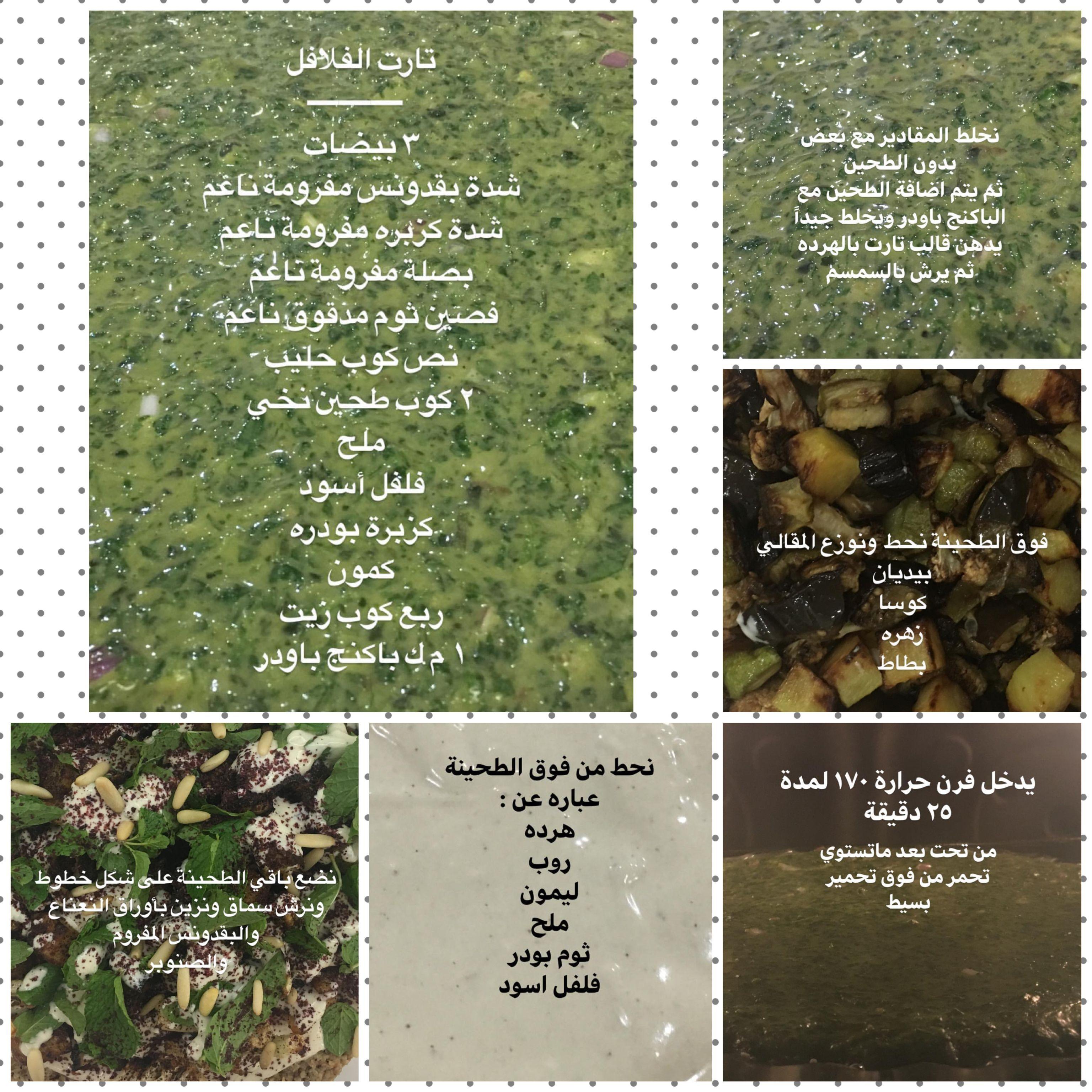 تارت الفلافل Arabic Food Food Recipes