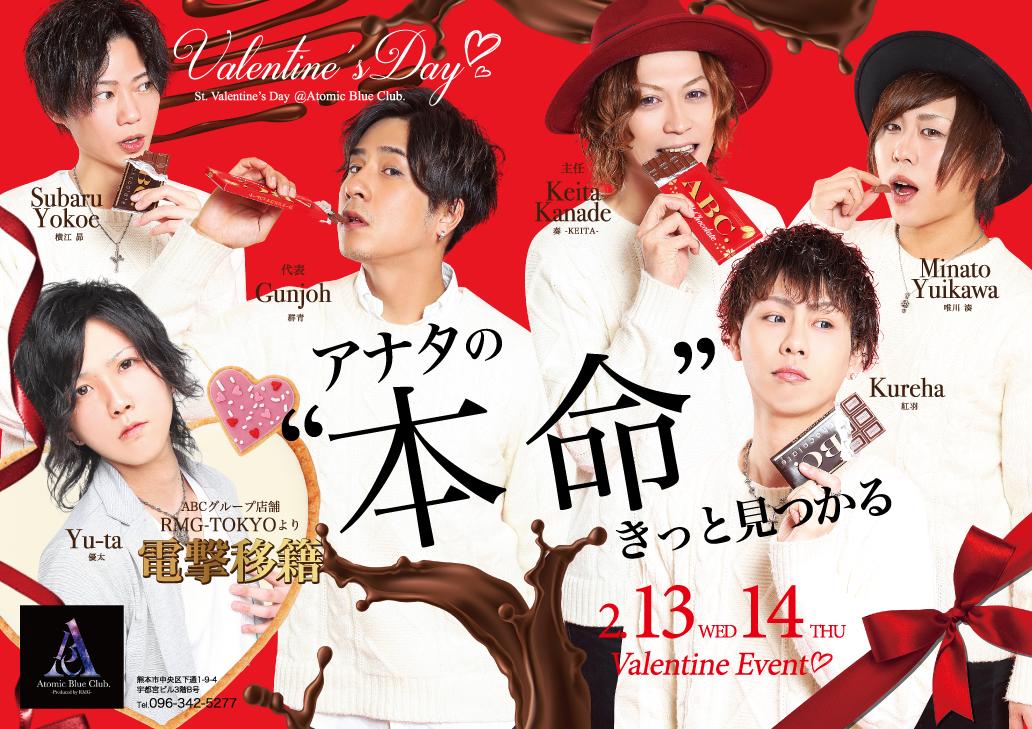 Neon 3月号 甘 い想いをあなたにお届け Sweet Sweet Valentine Vol 55 おしゃれまとめの人気アイデア Pinterest 熊本のキャバクラ ホストなどの総合night情報誌 Neon デザイン