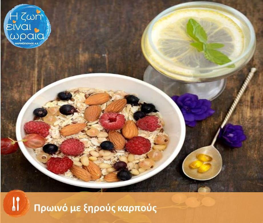 """Εντάξτε στο πρωινό σας γεύμα τους ξηρούς καρπούς. Πλούσιοι σε Ω-3 λιπαρά, ενισχύουν το ανοσοποιητικό μας σύστημα και """"προστατεύουν"""" την καρδιά μας! http://zoiorea.gr/food.php?subsection=advices&date=20150126"""
