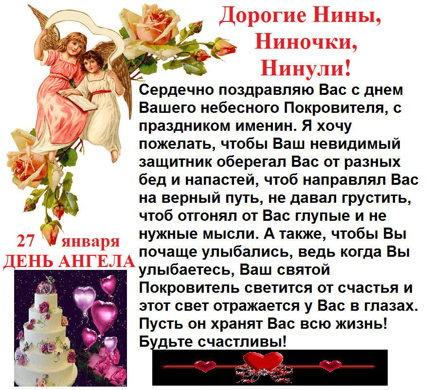 С днем ангела нину поздравление