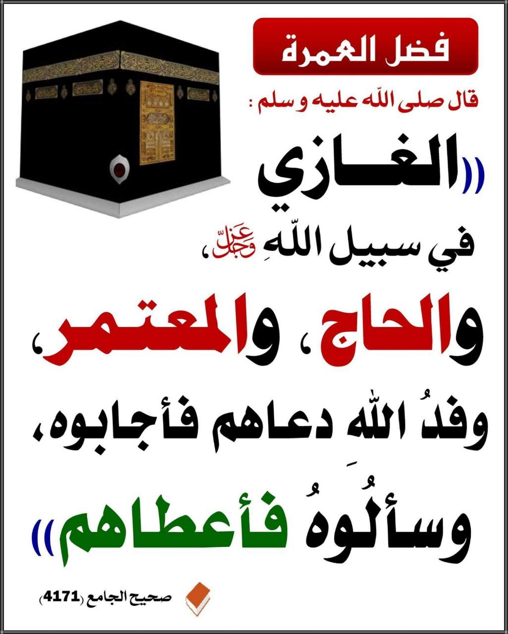 فضل العمرة Novelty Sign Ahadith Islam