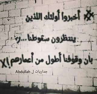 أخبروا أولئك اللذين ينتظرون سقوطنا بأن وقوفنا أطول من أعمارهم Quotes Deep Wall Quotes Quotes