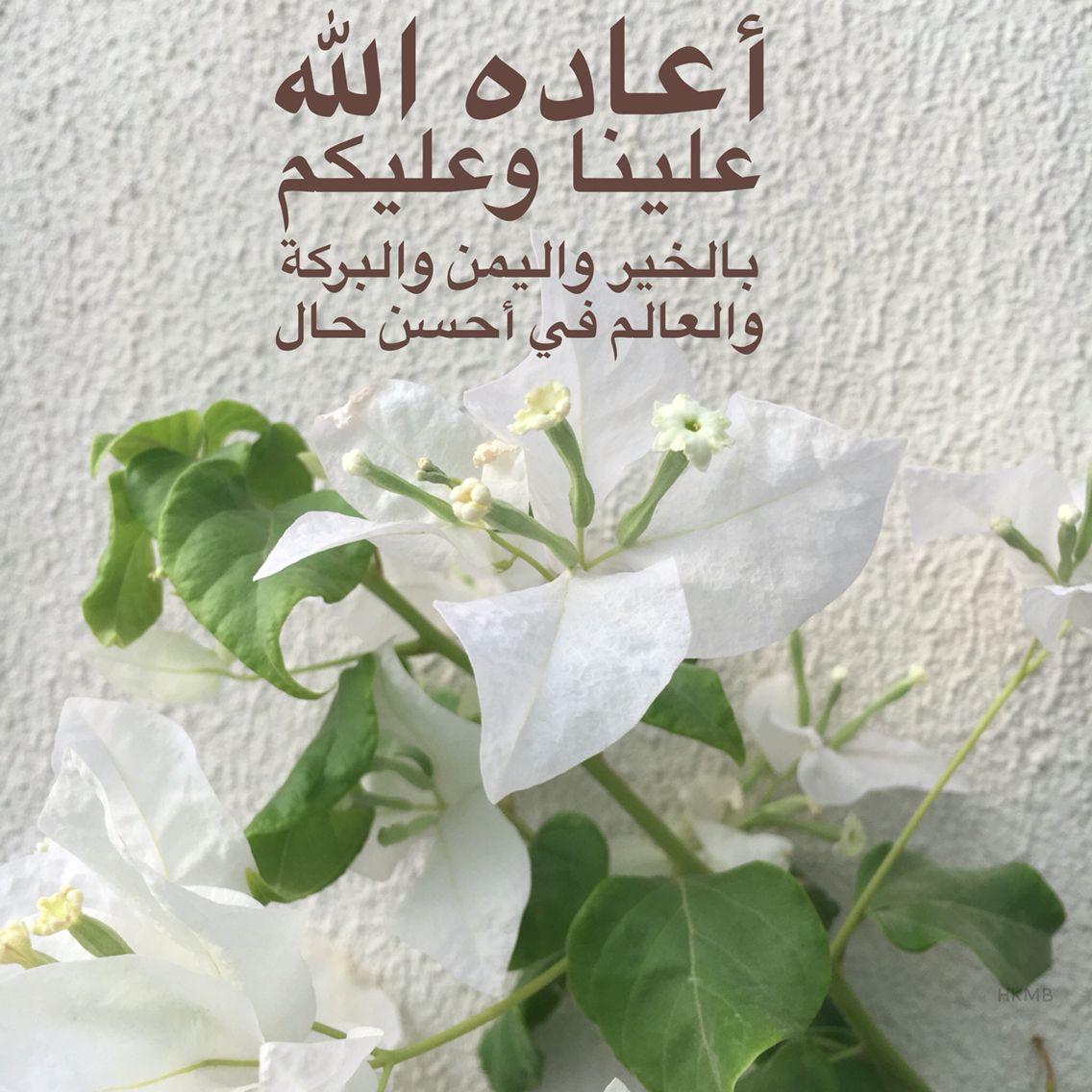 كل عام وأنتم بخير أعاده الله علينا وعليكم بالخير واليمن والبركة والعالم في أحسن حال عيد الفطر المبارك Book Cover Islam Quran Prayers