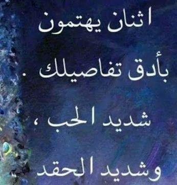شديد الحب وشديد الحقد Photo Quotes Arabic Quotes Words Of Wisdom