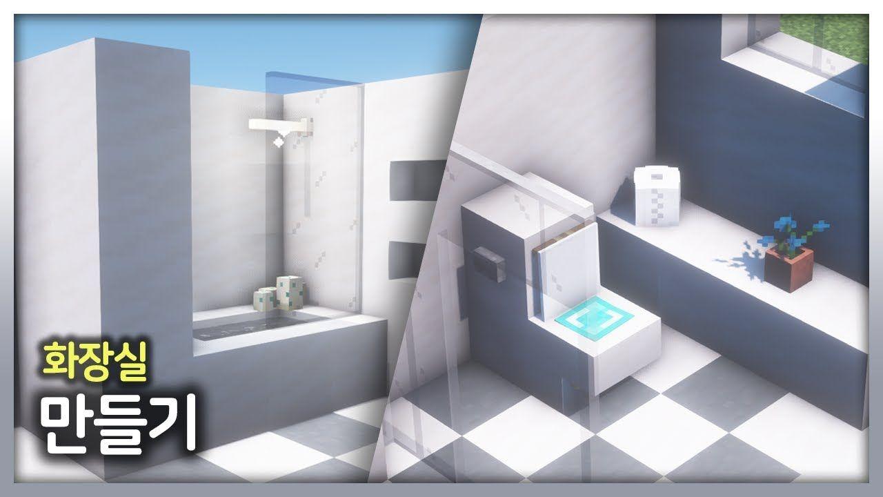 마인크래프트 인테리어 강좌 깔끔한 화장실 만들기 En 2020
