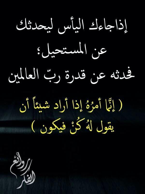 Desertrose الله سبحانه وتعالى أكبر من كل شيء فلا تيأس أبدا Arabic Quotes Quotes Quran
