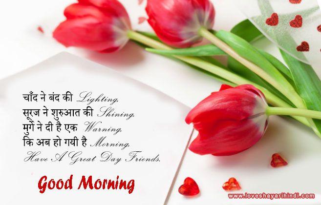 Good Morning Shayari In Hindi À¤— À¤¡ À¤® À¤° À¤¨ À¤— À¤® À¤¸ À¤œ À¤¹ À¤¦ Good Morning Love Messages Hindi Good Morning Quotes Good Morning Quotes