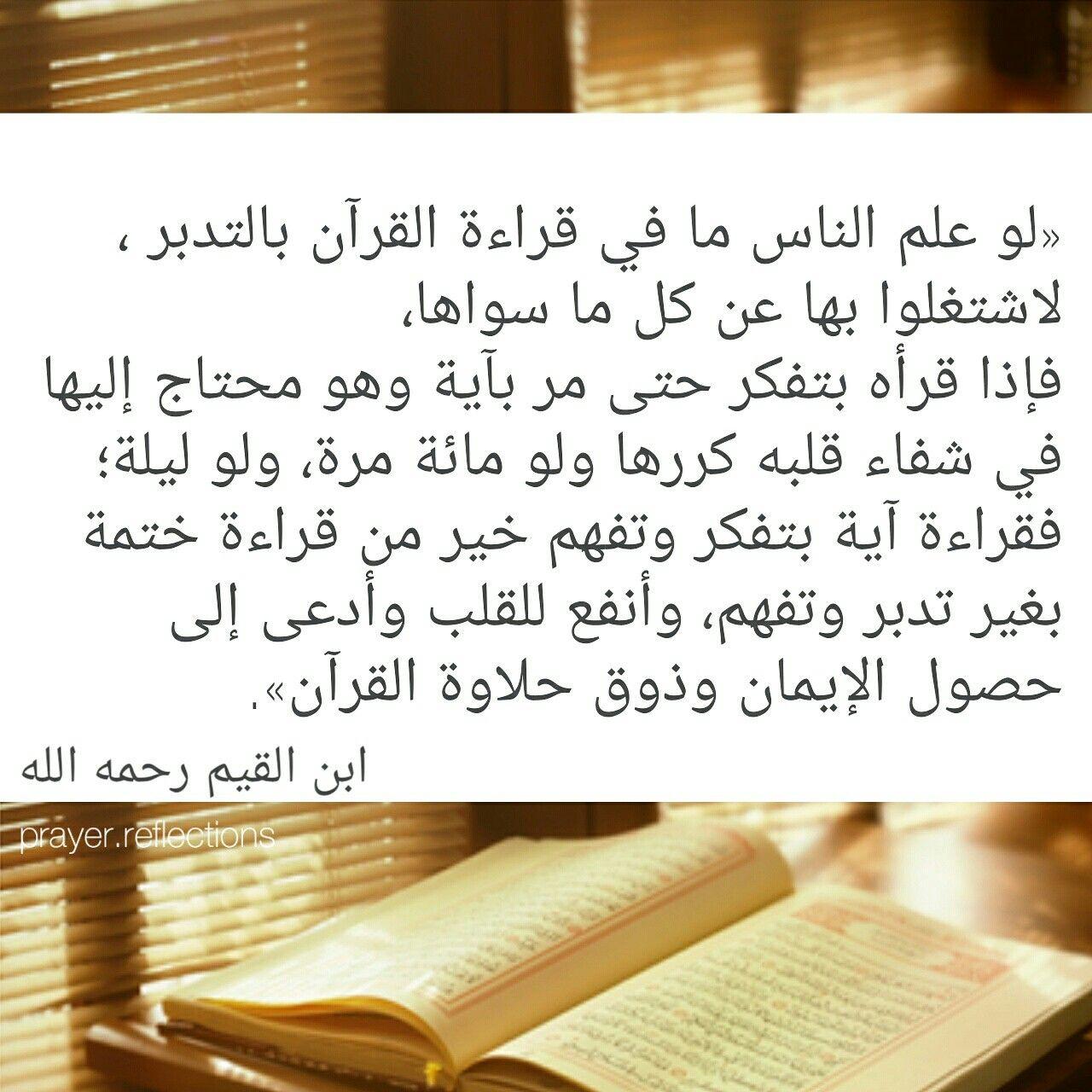 فضل تدبر القرآن ابن القيم Holy Quran Words Of Wisdom Arabic Words
